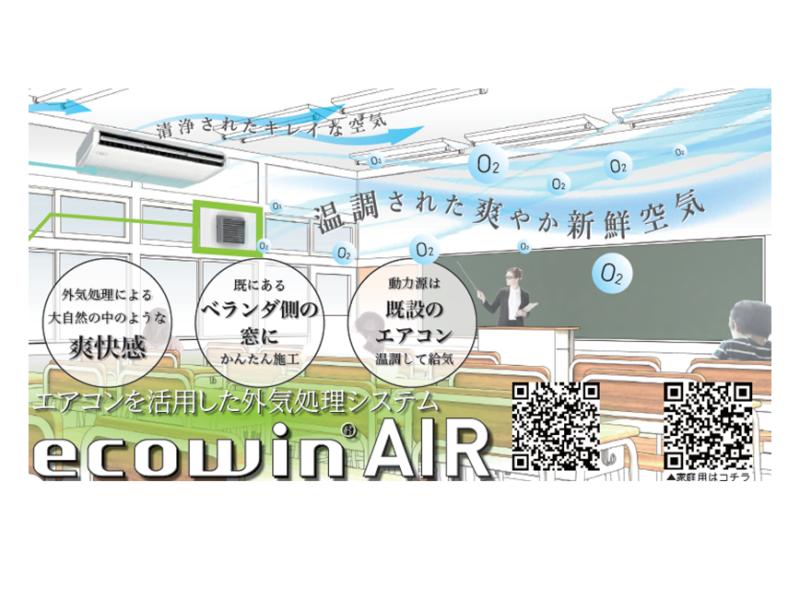 ecowin-air-%e3%83%81%e3%83%a9%e3%82%b72